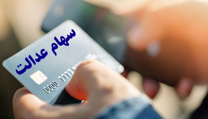 آخرین خبرها از اعطای کارت اعتباری سهام عدالت