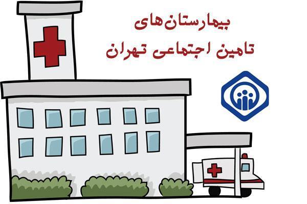 لیست بیمارستان های تامین اجتماعی تهران (آدرس و شماره تلفن)