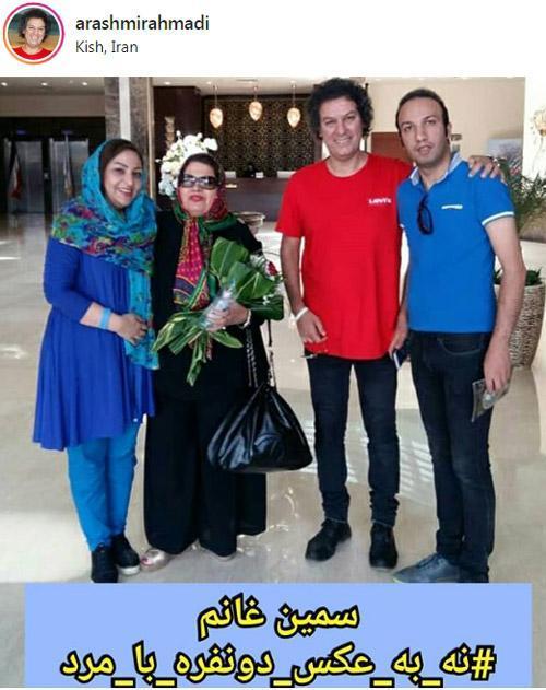 پست عجیب آرش میر احمدی از عکس دریافت با سیمین غانم