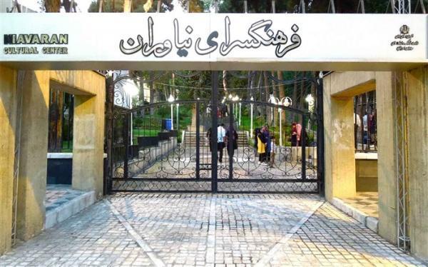 یونسکو هنر ایران را به نیاوران می آورد