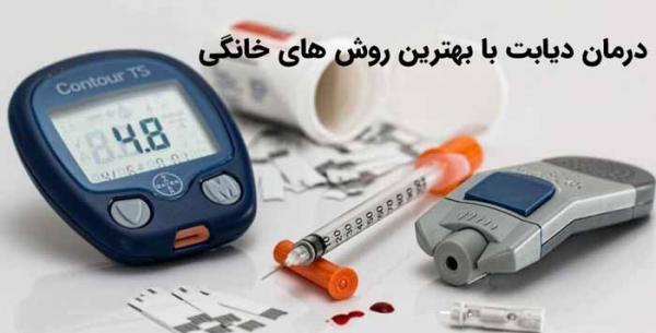 روشهای درمان خانگی دیابت