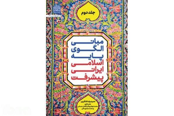 جلد دوم مبانی الگوی پایه اسلامی ـ ایرانی پیشرفت در کتابفروشی ها