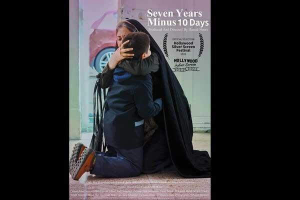 حضور هفت سال ده روز کم در بخش رقابتی جشنواره آمریکایی